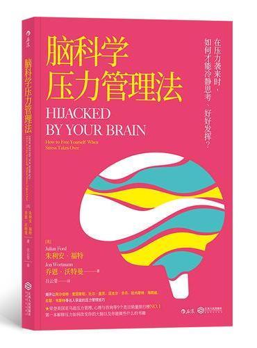 脑科学压力管理法