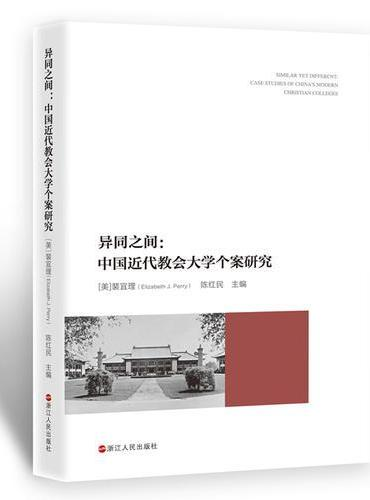 异同之间:中国近代教会大学个案研究