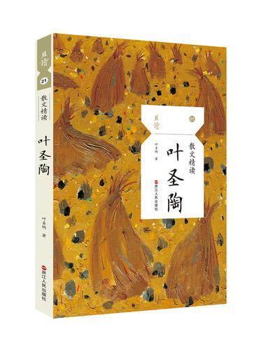 散文精读·叶圣陶