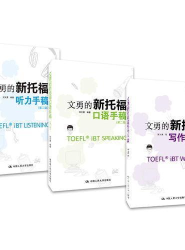 文勇的新托福手稿(8月改革版 共3册)