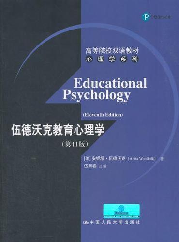 伍德沃克教育心理学(第11版)(高等院校双语教材·心理学系列)