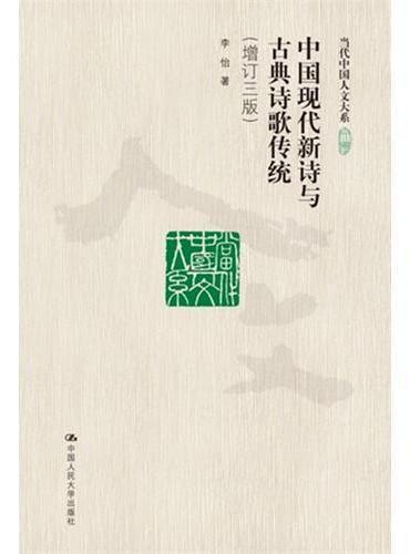 中国现代新诗与古典诗歌传统(增订本)(当代中国人文大系)
