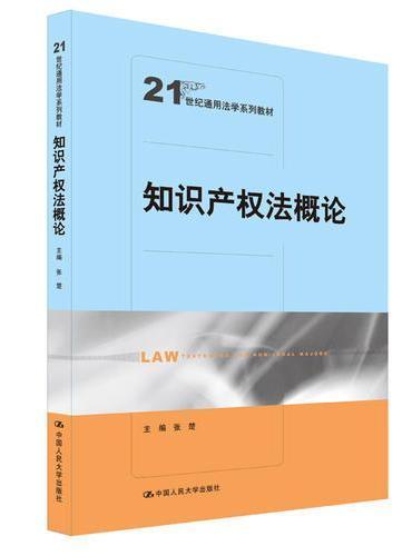 知识产权法概论(21世纪通用法学系列教材)