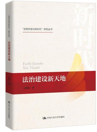 """法治建设新天地(""""改革开放与新时代""""研究丛书)"""