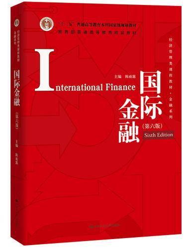 """国际金融(第六版)(经济管理类课程教材·金融系列;""""十二五""""普通高等教育本科国家级规划教材;教育部普通高等教育精品教材)"""