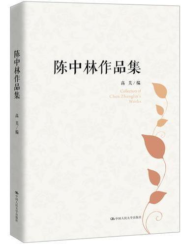 陈中林作品集