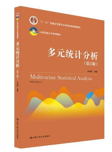 """多元统计分析(第5版)(21世纪统计学系列教材;""""十二五""""普通高等教育本科国家级规划教材)"""