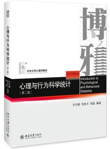 心理与行为科学统计(第二版)