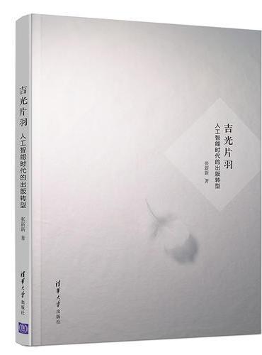 吉光片羽:人工智能时代的出版转型