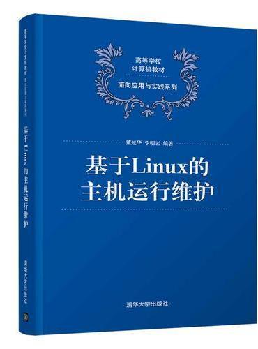 基于Linux的主机运行维护
