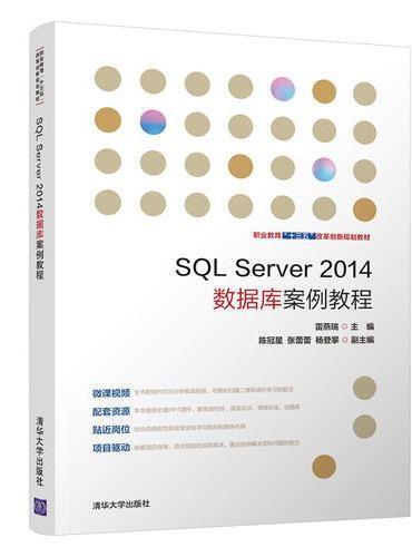 SQL Server2014数据库案例教程