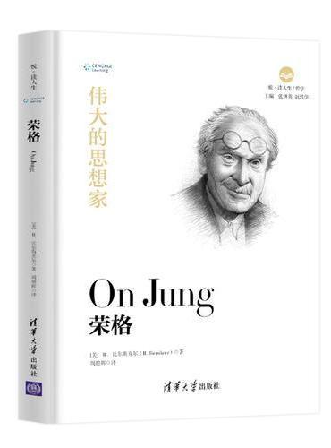 荣格 伟大的思想家系列