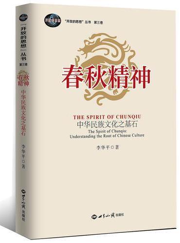 开放的思想丛书第3卷:春秋精神