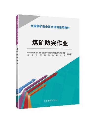 煤矿防突作业(新安培通用教材)