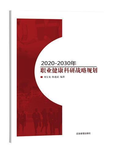 2020—2030年职业健康科研战略规划