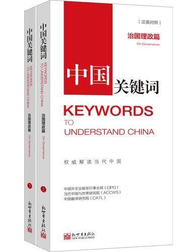 中国关键词:治国理政篇(汉英对照)