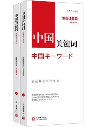 中国关键词:治国理政篇(汉日对照)