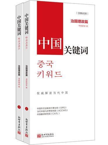 中国关键词:治国理政篇(汉韩对照)
