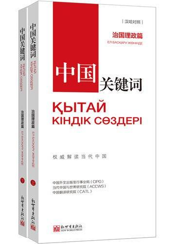 中国关键词:治国理政篇(汉哈对照)