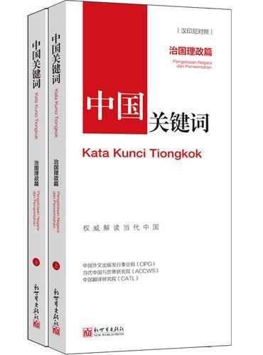 中国关键词:治国理政篇(汉印尼对照)