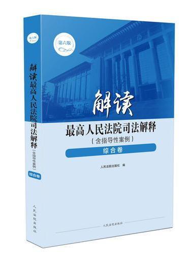 解读最高人民法院司法解释(含指导性案例) 综合卷