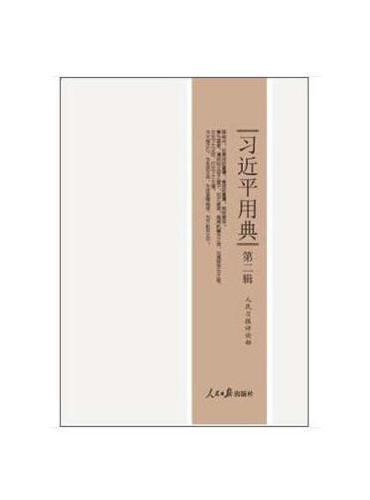 习近平用典 第二辑(精装)