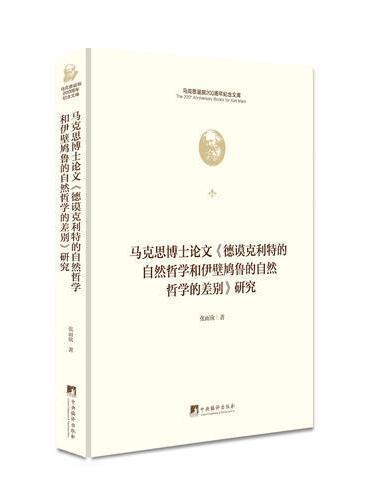 马克思博士论文《德谟克利特的自然哲学和伊壁鸠鲁 的自然哲学的差别》研究