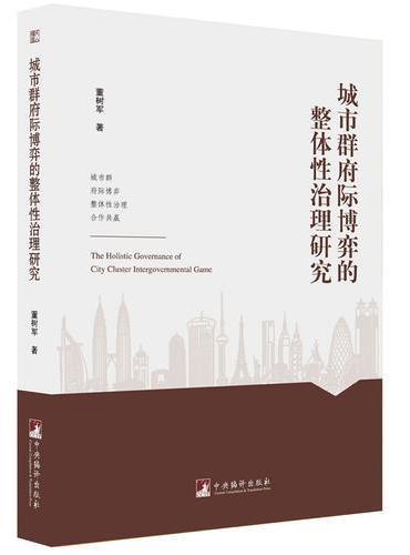 城市群府际博弈的整体性治理研究