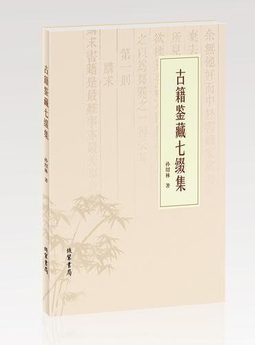 古籍鉴藏七缀集(接地气的古籍收藏和投资实战参考书)