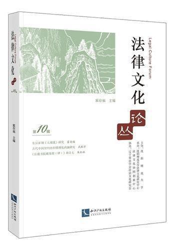 法律文化论丛(第10辑)