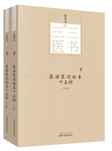 三三医书:医话医论秘本十五种