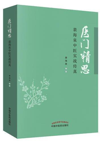 医门精思:裴海泉中医实战传真