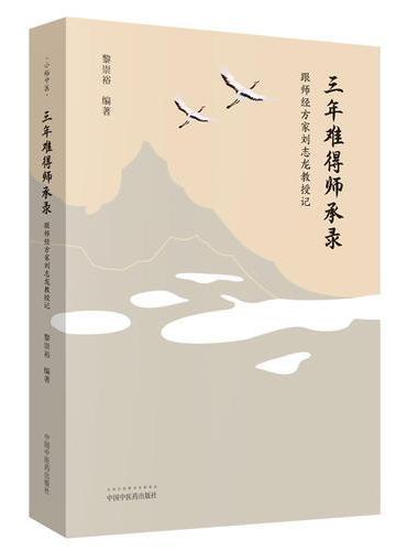三年难得师承录:跟师经方家刘志龙教授记