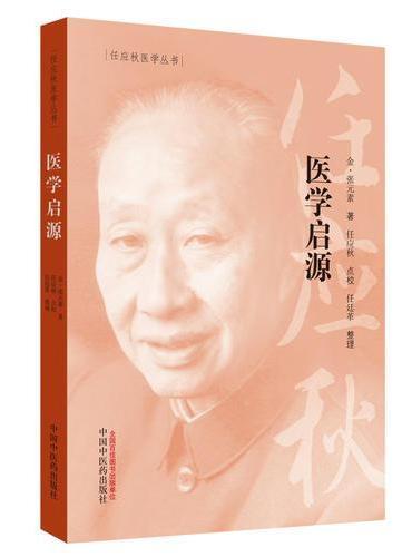 任应秋医学丛书:医学启源(中医泰斗任应秋点校本,权威推荐)