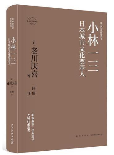 小林一三:日本城市文化奠基人