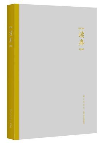 读库1902