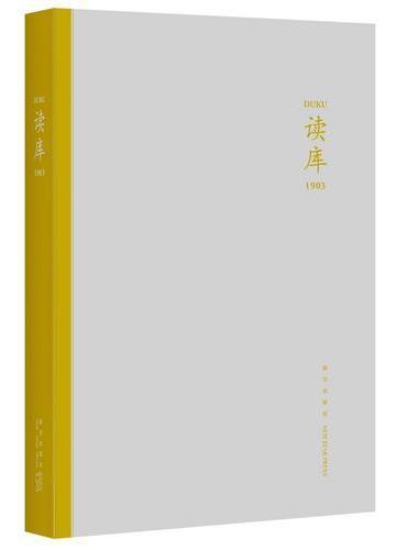 读库1903