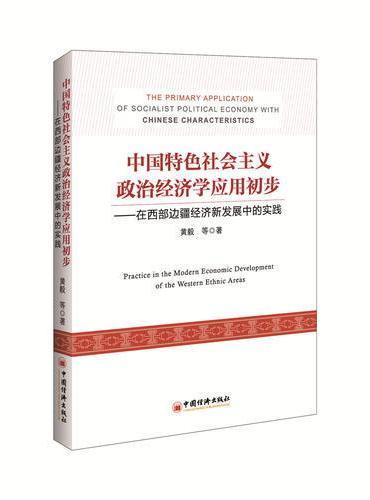 中国特色社会主义政治经济学应用初步