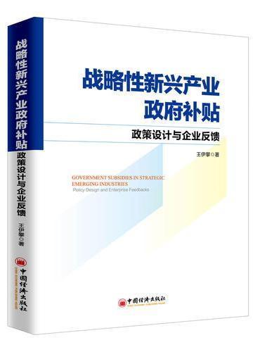 战略性新兴产业政府补贴:政策设计与企业反馈