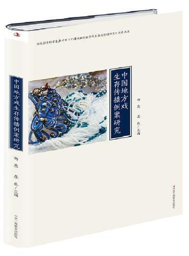中国地方戏生存传播例案研究