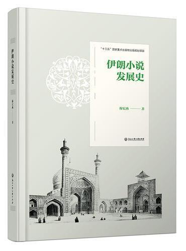 伊朗小说发展史