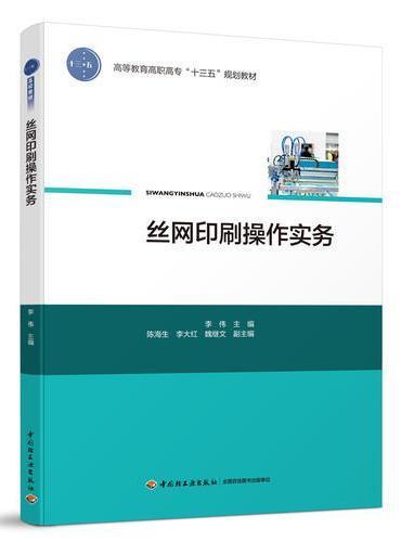 """丝网印刷操作实务(高等教育高职高专""""十三五""""规划教材)"""