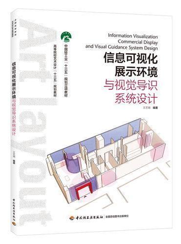 """信息可视化展示环境与视觉导识系统设计(高等院校艺术设计""""十三五""""规划教材)"""