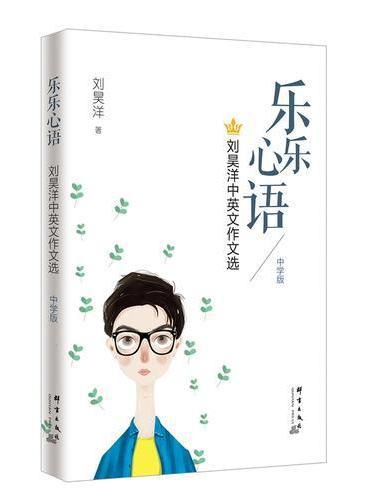 乐乐心语:刘昊洋中英文作文选(中学版)