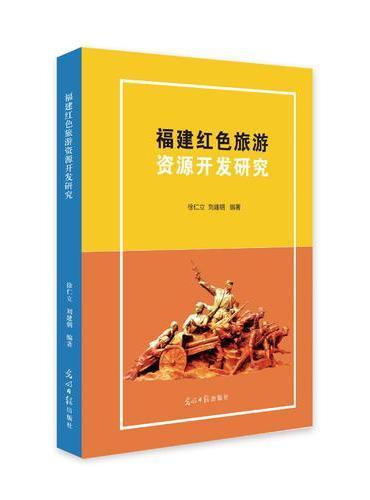 福建红色旅游资源开发研究