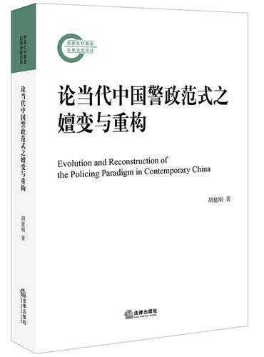论当代中国警政范式之嬗变与重构