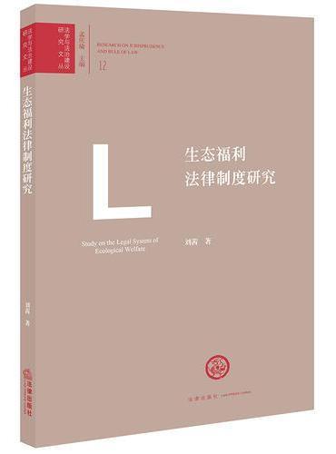 生态福利法律制度研究