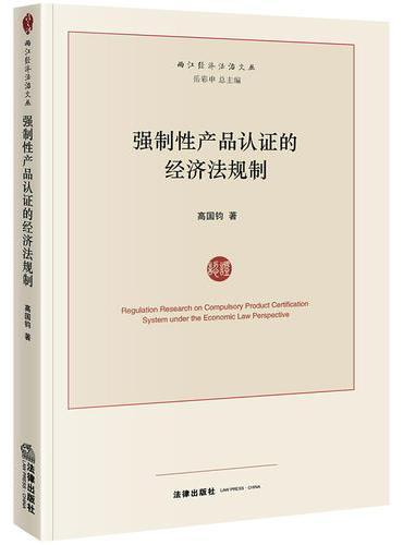 强制性产品认证的经济法规制