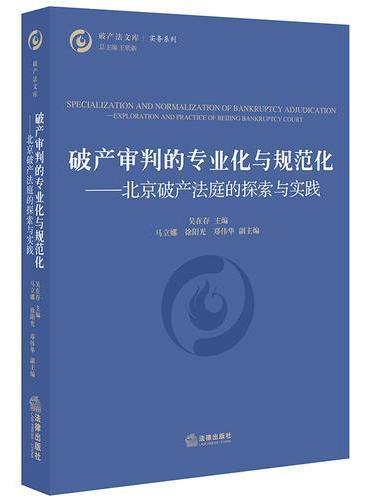 破产审判的专业化与规范化:北京破产法庭的探索与实践