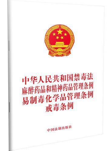 中华人民共和国禁毒法 麻醉药品和精神药品管理条例 易制毒化学品管理条例 戒毒条例